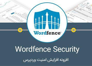 افزونه امنیتی  Wordfence Security نسخه اورجینال و کامل